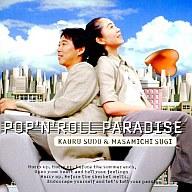 須藤薫 / POP'N' ROLL PARADISE