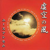 YOUTH ANTHEM /虚空の風