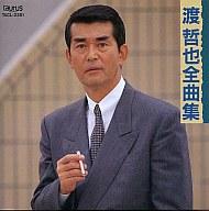 渡哲也 / 渡哲也全曲集(廃盤)