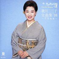 歌川二三子 / 全曲集'98~北冬挽歌~