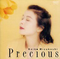 水越恵子 / Precious(廃盤)