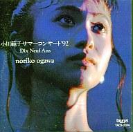 小川範子 / 小川範子サマーコンサート'92~Dix-Neuf-Ans~(廃盤)