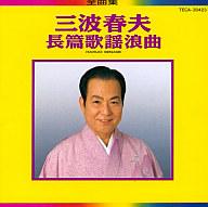 三波春夫 / 三波春夫長編歌謡浪曲全曲集(廃盤)