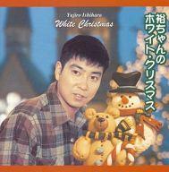 石原裕次郎 / 裕ちゃんのホワイト・クリスマス
