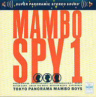 東京パノラマ マンボ ボーイズ / マンボスパイ1(廃盤)