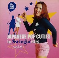 オムニバス / 60's ビート・ガールズ・コレクション2