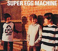 SUPER EGG MACHINE / Brandnew Way(廃盤)