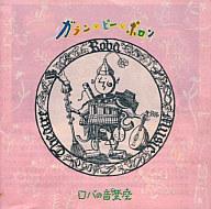 ロバの音楽座       /ガラン・ピー・ポロン