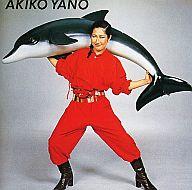 矢野顕子 / いろはにこんぺいとう(廃盤)