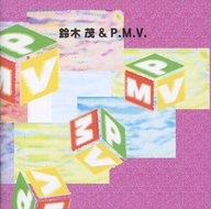 鈴木茂&P・M・V / 鈴木茂 & P.M.V.