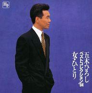 五木ひろし / ベストコレクション'94 -女・ひとり-