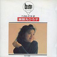薬師丸ひろ子 / ベスト・ナウ2(廃盤)