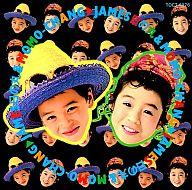 JAMES日の丸&MOMO-CHANG / ジェームス日の丸&モモチャン(廃盤)