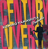 山下久美子 / CENTURY LOVERS