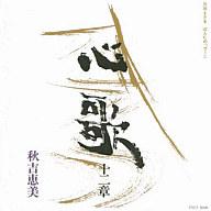 秋吉恵美 / 心歌十二章 / 石坂まさを ぽえむめっせーじ(廃盤)