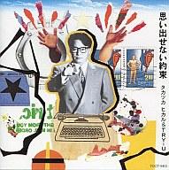 タカツカヒカル TRY-U / 思い出せない約束(廃盤)