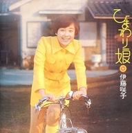 伊藤咲子 / ひまわり娘(廃盤)