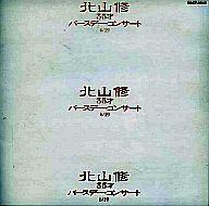 北山修 / 北山修 35歳バースデイ・コンサート