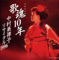 中村美律子 / 歌魂10年中村美律子リサイタル1996
