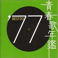 オムニバス / 青春歌年鑑'77