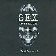 SEX MACHINEGUNS / to the future tracks~未発表曲の集い~