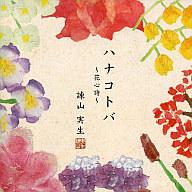 諫山実生 / ハナコトバ~花心詩~
