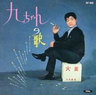 坂本九 / 九ちゃんの歌(限定盤)
