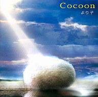 より子 / Cocoon