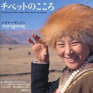 バイマーヤンジン / チベットのこころ