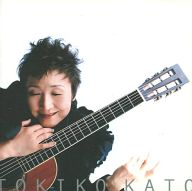 加藤登紀子 / 今があしたと出逢う時
