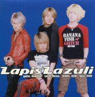 Lapis Lazuli / プライベート・エモーション