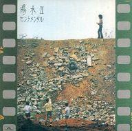 井上陽水 / 陽水II センチメンタル(限定盤)