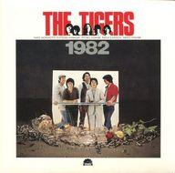 ザ・タイガース / THE TIGERS 1982(十年ロマンス)+[2](限定盤)