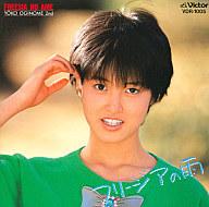荻野目 洋子       /フリージアの雨