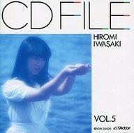 岩崎宏美 / 岩崎宏美 CDファイル Vol.5