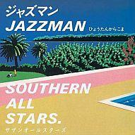 サザンオールスターズ / ジャズマン(JAZZ MAN)