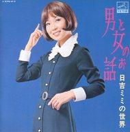 日吉ミミ / <COLEZO!>ビクター流行歌 名盤・貴重盤コレクション14 男と女のお話
