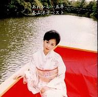 長山洋子 / あれから…五年/ベスト