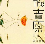 栄芝×近藤等則 / The 吉原