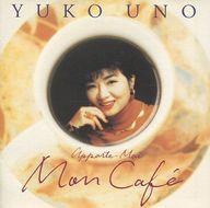 宇野ゆう子 / コーヒーは愛の香り
