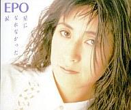 EPO / 星になれなかった涙(廃盤)