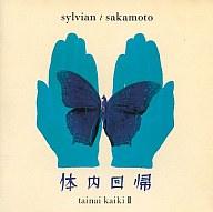坂本龍一,デヴィッド・シルヴィアン / TAINAIKAIKIII(廃盤)