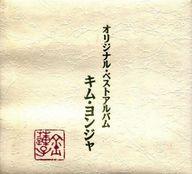 キム・ヨンジャ / オリジナル・ベストアルバム(廃盤)