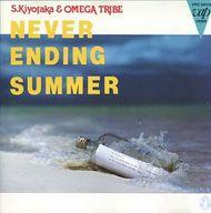 オメガトライブ / NEVER ENDING SUMMER(廃盤)