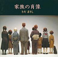 さだまさし / 家族の肖像(廃盤)