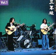 グレープ / グレープ・ライブ 三年坂Vol.1(廃盤)