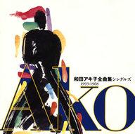 和田アキ子 / 和田アキ子全曲集シングルズ 1993-1968(廃盤)