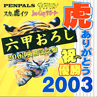 オムニバス(PENPALS/六甲おろし2003優勝記念