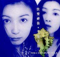 千葉美加 / 快楽神仙~MIKA STEP INTO ASIA II~