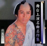 杉良太郎 / 舞台上演名曲名作集
